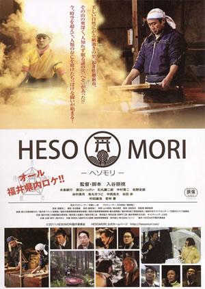 HESOMORIポスター