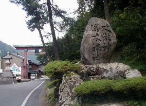 横山大観寄進の社標、一の鳥居前にあります