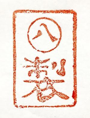 長田製紙所の丸八印。レトロな字体がなかなかよい♪