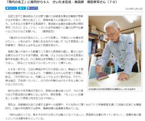 東京新聞埼玉版2018/11/13