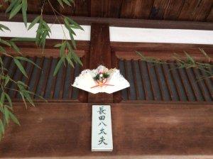 長田の正月飾り